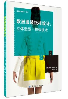 欧洲服装纸样设计:立体造型·样板技术