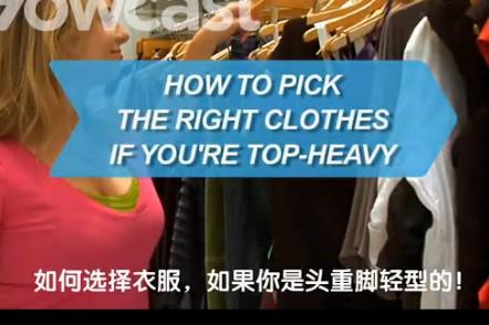 服装搭配2:如果你是'头重脚轻'型身材!教你搭配,不要怕胖!
