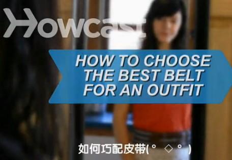 必赢客户端搭配8:腰带搭配小技巧!